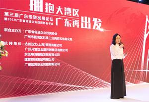 第三屆廣東投資發展論壇在廣州舉行