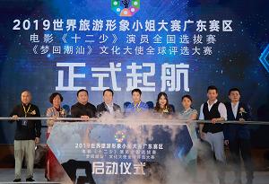 2019世界旅遊形象小姐大賽廣東賽區活動啟幕