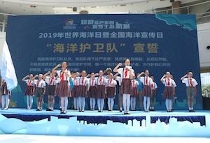 2019年世界海洋日暨全國海洋宣傳日深圳市主會場活動啟動