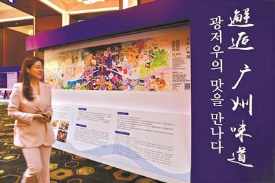 《千年廣味圖》亮相首爾