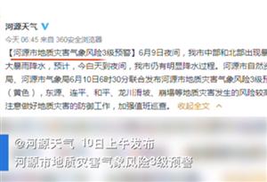 廣東河源山體滑坡 兩人被困後獲救