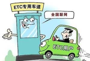 7月1日起ETC用戶行駛廣東省高速公路可享九五折優惠