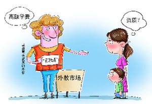 動輒花數萬元請的英語外教,到底有多少是靠譜的?
