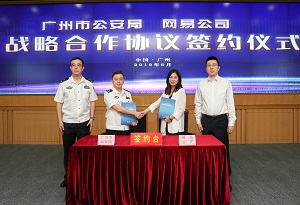 廣州市公安局攜手網易公司提升網絡安全水平