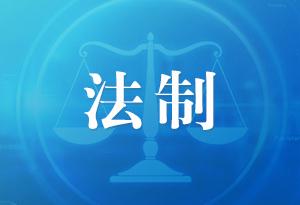 廣州市紀委監委通報四起違法建設領域違紀違法典型問題