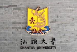 汕頭大學今年招生計劃為3100人 增招800人 新增4個專業