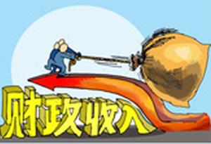 廣東省21市前4月財政收入公布 兩市同比增速超10%
