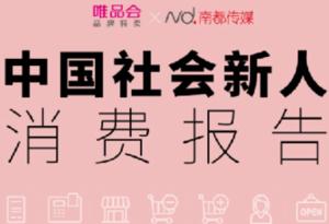 """唯品會發布《中國社會新人消費報告》 90後""""鑽研型消費""""成趨勢"""