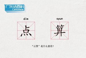 """廣東話百科:點算(""""點算""""是什麼意思?)"""