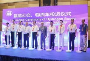 國際氫能標準和安全(南海)高端論壇召開