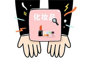 網售化粧品,須實名登記資格核驗