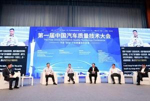 首屆中國汽車質量技術大會在廣州召開