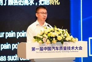 首屆中國汽車質量技術大會舉辦 行業專家共話汽車技術質量變革