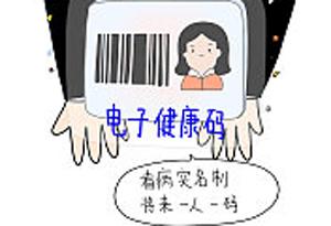 """穗啟用電子健康碼 居民就醫""""一碼通用"""""""