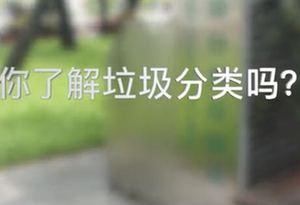 深圳|提高居民參與 推行垃圾分類