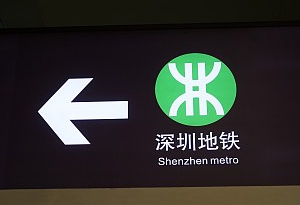 """5人在深圳地鐵上喊""""趴下""""引發恐慌被批捕"""
