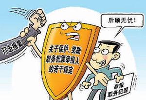廣州對實名舉報開啟綠色通道