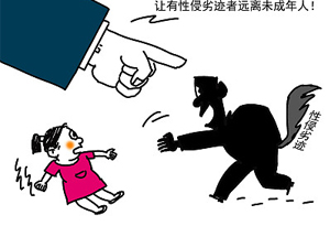 廣州400余人進侵害未成年人黑名單