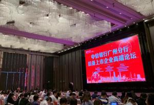 中信銀行廣州分行:首期科創基金規模達5億元