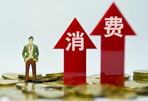 廣州居民年中消費力排名全國第三華南第一