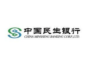 直擊金交會|民生銀行廣州分行打造金融科技新動能