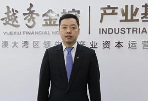 直擊金交會|盧榮:越秀産業基金助力大灣區科技創新發展