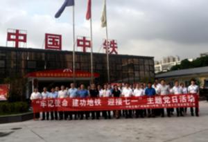 中鐵五局廣州地鐵十三號線項目開展主題黨日