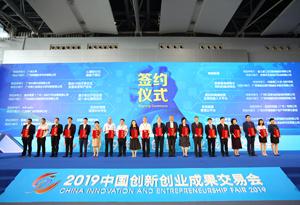 2019中國創交會拉開帷幕 聚焦粵港澳大灣區科技成果轉化