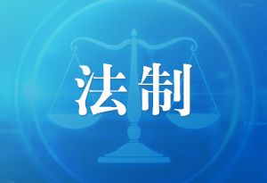 廣東省文聯原黨組成員、秘書長孫秋峰接受審查和調查
