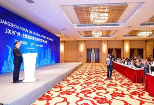 全球專家學者為廣州建設國際大都市建言獻策