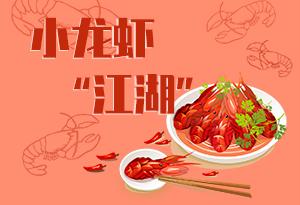"""小龍蝦""""江湖"""""""
