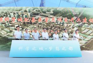 深圳:光明科學城配套區4個項目開工