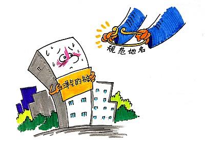 廣州民政部門回應整治不規范地名一般不導致證件改名