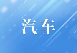 中日企業合作推動廣州汽車工業騰飛
