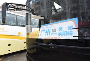 """廣州-湞陽峽""""旅遊直通車""""上線"""