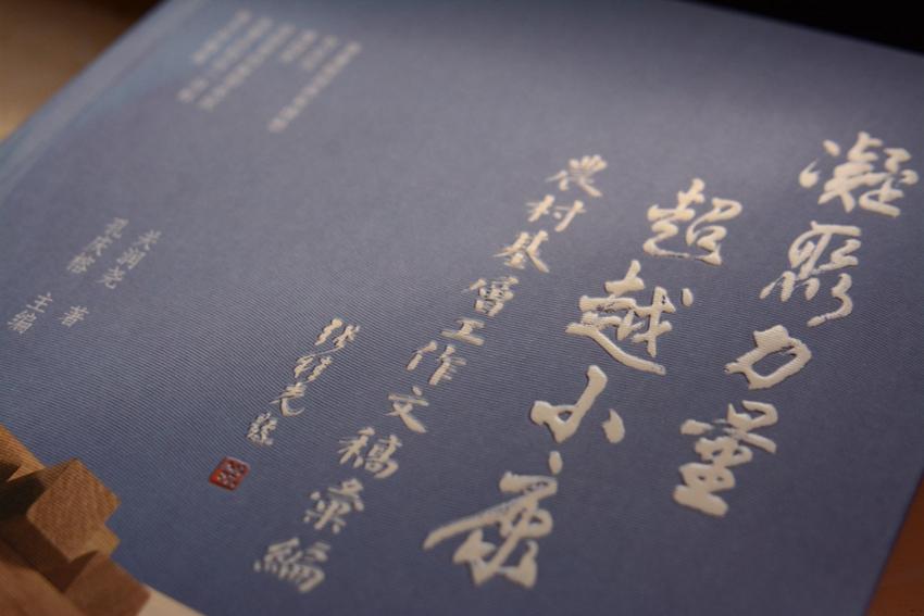 """《凝聚力量 超越小康》出版發行 解讀""""廣東第一村""""發展之路"""