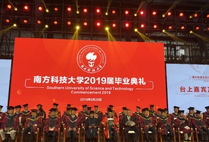 南科大千余名畢業生邁向新徵程