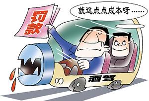 深圳:市民成功舉報酒駕 最高可獎3000元