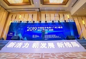 2019中國數字電商(廣州)發展峰會召開