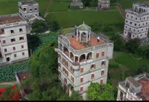 來廣東看特色建築開平碉樓!