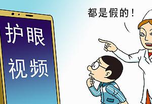 """藥監部門支招辨別市場各類""""治愈係""""護眼産品"""
