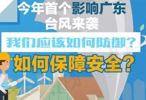 一圖讀懂 今年首個襲粵臺風將至,如何防禦,如何保障安全?