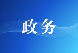 """省政協第十七期""""國是學堂""""開講"""