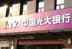 """光大銀行廣州分行:精準扶貧強舉措 授之以漁圖""""造血"""""""