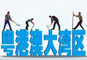 2019粵港澳大灣區小學生詩歌季啟動