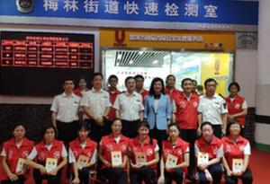 深圳首家食品藥品安全志願服務U站揭牌運營