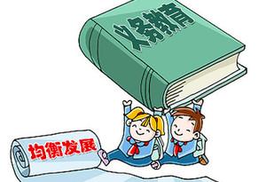 義務教育階段教育教學改革綱領性文件出爐