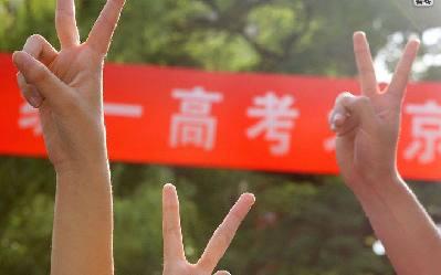 """共錄取3355人!""""全國聯招""""本科今明徵集志願"""