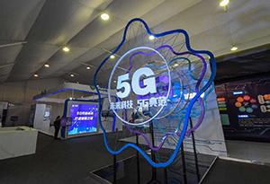 5G創新發展大會14日在穗開幕