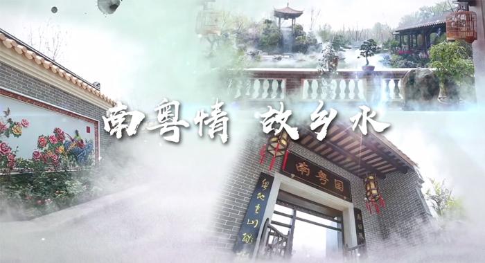 世園會廣東日:南粵情 故鄉水